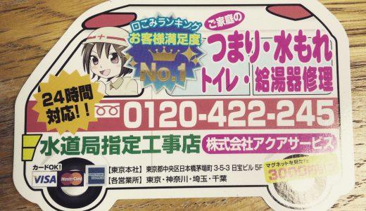 冷マ No.05