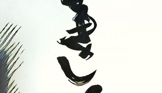 本田選手の「きよきよしい」で思い出した漢字のこと