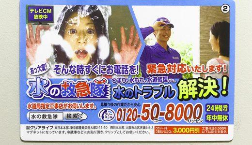 冷マ No.09