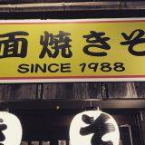 Since1988