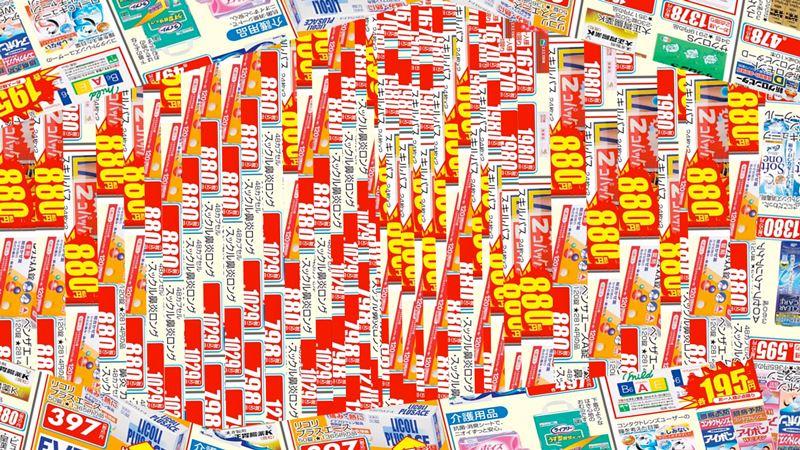 スーパーのチラシ コラージュ