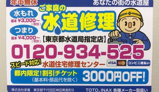 冷マ No.11