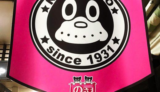 Since1931